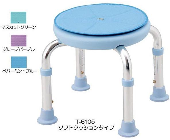シャワーチェア 介護用 風呂椅子 バスチェア まる! ソフトクッションタイプ T-6105