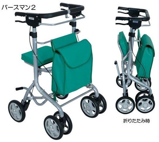 歩行器 介護 バースマン2 歩行車 リハビリ 歩行補助 高齢者用 hkz