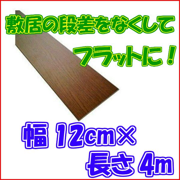 バリアフリーレール 4m 介護用品