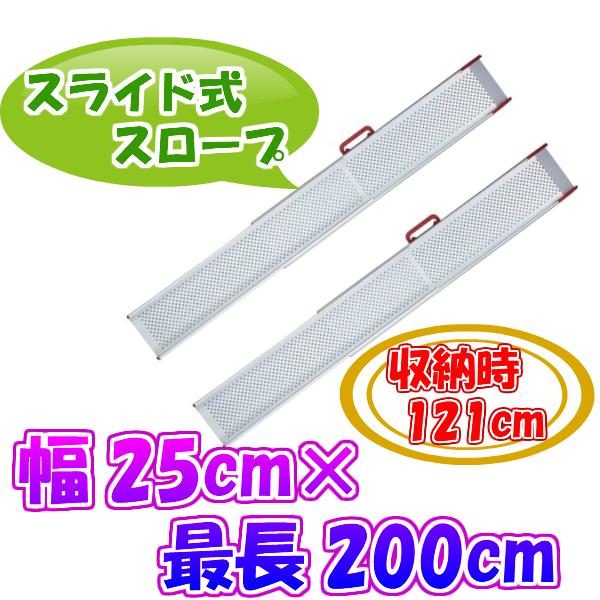 ESKスライドスロープ (2本1組)/ ESK200R 2mRタイプ 介護用品