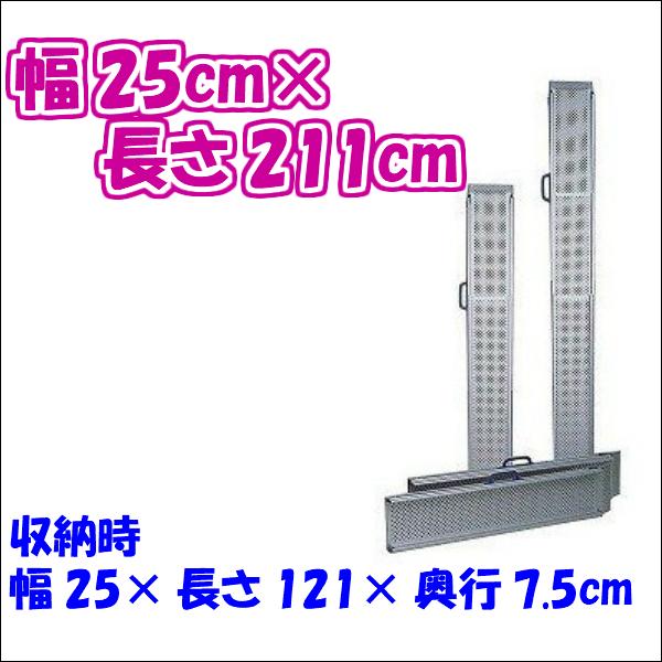 スライドスロープ ESKシリーズ ESK200R 長さ2m 2本1組 介護用品