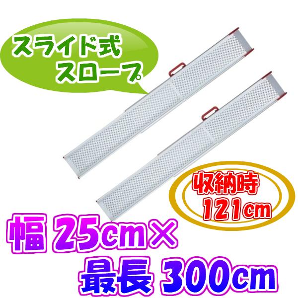 ESKスライドスロープ (2本1組)/ ESK300R 3mRタイプ 介護用品