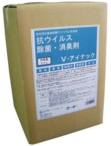 除菌・消臭剤 V-アイナック 20L