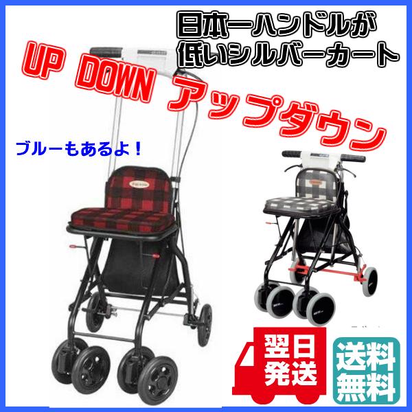 UP DOWN アップダウン UD-0228 ユーバ産業 シルバーカー 介護用品