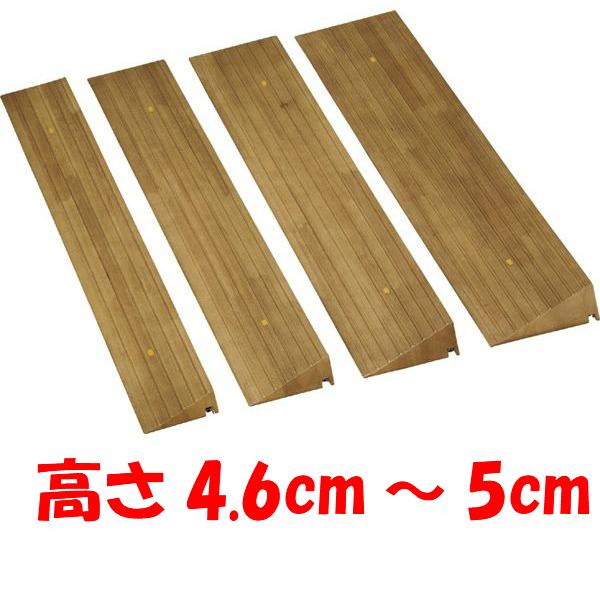 木製 室内段差スロープ 高さ調節付 高さ46mm~50mm×長さ193mm 629-060 車椅子 車いす バリアフリー