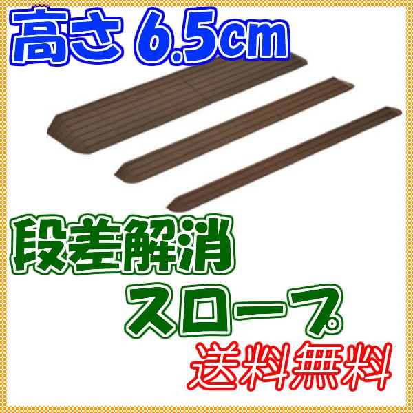 インタースロープ 幅76cm × 高さ6.5cm 奥行25cm MSRP6576 介護用品 室内スロープ 屋外スロープ