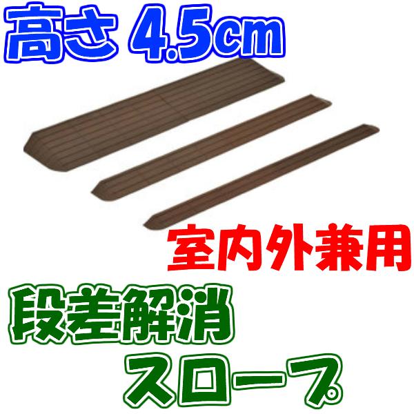 インタースロープ 幅111cm × 高さ4.5cm 奥行17cm MSRP45111 介護用品 室内スロープ 屋外スロープ