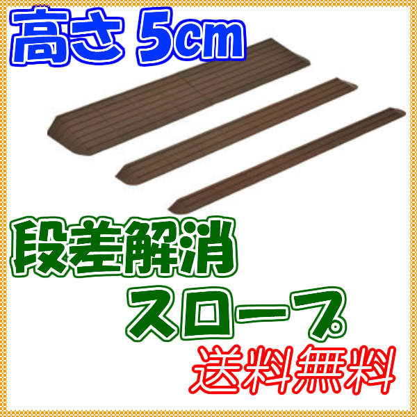 インタースロープ 幅111cm × 高さ5.0cm 奥行19cm MSRP50111 介護用品 室内スロープ 屋外スロープ