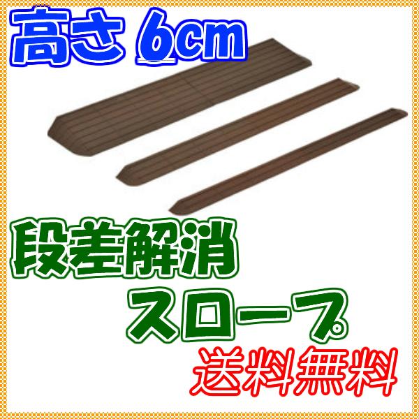 インタースロープ 幅111cm × 高さ6.0cm 奥行23cm MSRP60111 介護用品 室内スロープ 屋外スロープ