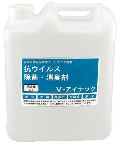 除菌・消臭剤 V-アイナック 5L