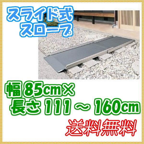 長さ無段階調整スロープ ロード スライドタイプ ショートサイズ 長さ111~160cm 介護用品