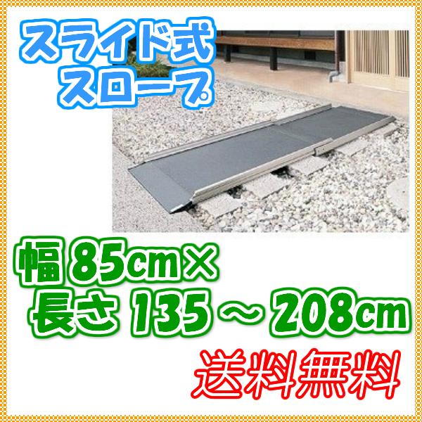 長さ無段階調整スロープ ロード スライドタイプ レギュラーサイズ 長さ135~208cm 介護用品