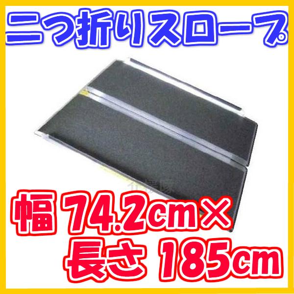 携帯スロープ TKS10-1850AM 長さ185cm 介護用品