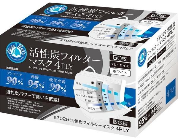 活性炭フィルターマスク4PLY 50枚入×40箱 1ケース (ケース販売)