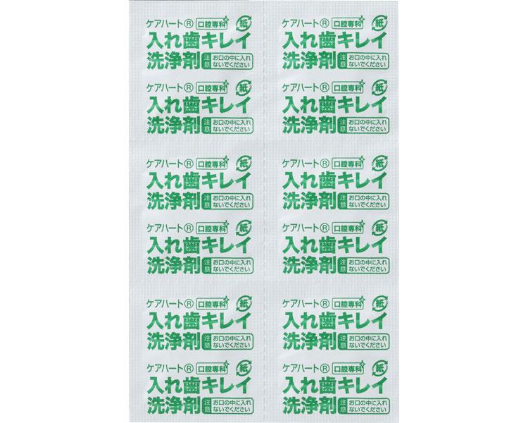 ケアハート口腔専科 入れ歯キレイ洗浄剤 / 3000錠入