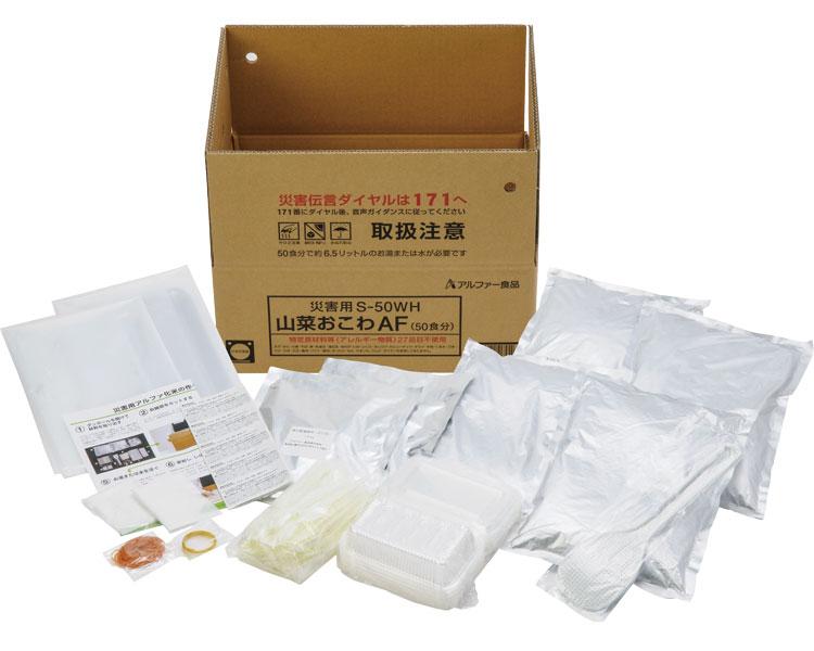非常食 災害用S-50WH 山菜おこわ / 25食×2 防災 登山 災害 対策