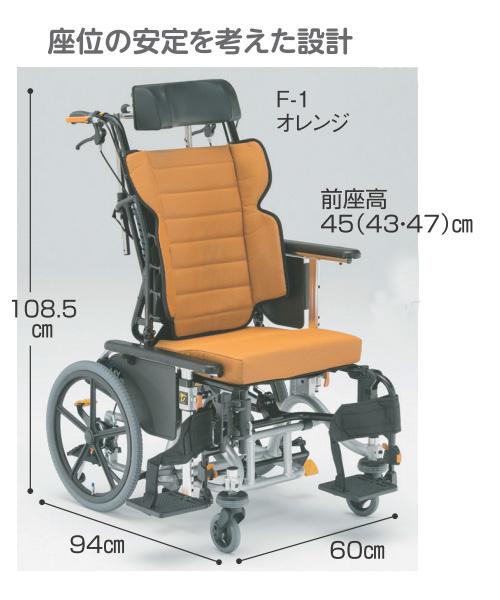 リクライニング車椅子 マイチルトコンパクト-3D 介護用品 MH-RD3D hkz