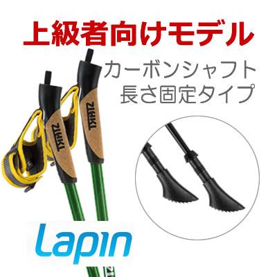 最終値下げ Lapin X-Trail グリーン Lapin 長さ固定タイプ ノルディックウォーキングポール, アレイズ:db491590 --- gipsari.com