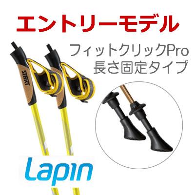 格安人気 Lapin Flow Flow フロー Lapin 長さ固定タイプ ノルディックウォーキングポール, 三野製麺所:4e520707 --- hortafacil.dominiotemporario.com