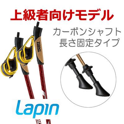 Lapin Spirit スピリッツ スペースブルー カーボンシャフト 上級者向け 長さ固定タイプ ノルディックウォーキングポール
