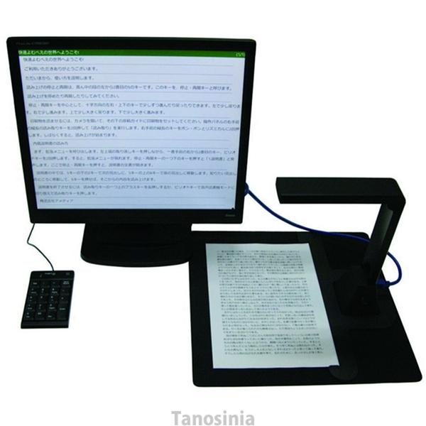 快速よむべえ 拡大モデル YK-2000-D19 拡大読書機