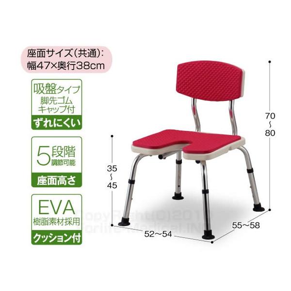 シャワーチェア NEW愛ふるシャワー U字型 背付 FCBU-R