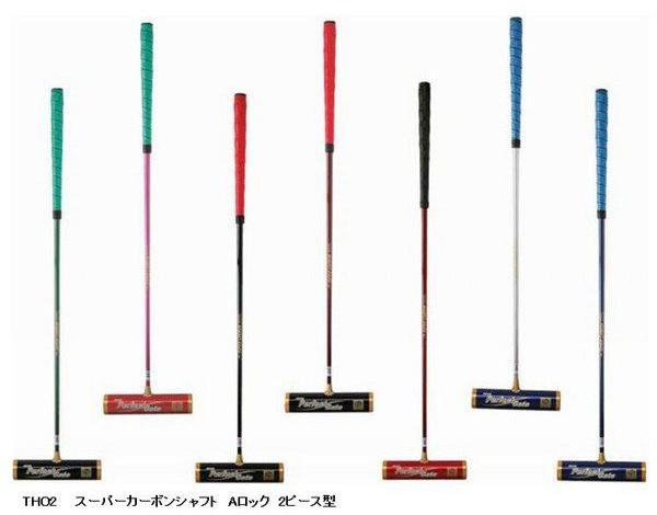 ゲートボール スーパーカーボンシャフト 2ピース型 Jロック THO2 ニチヨー