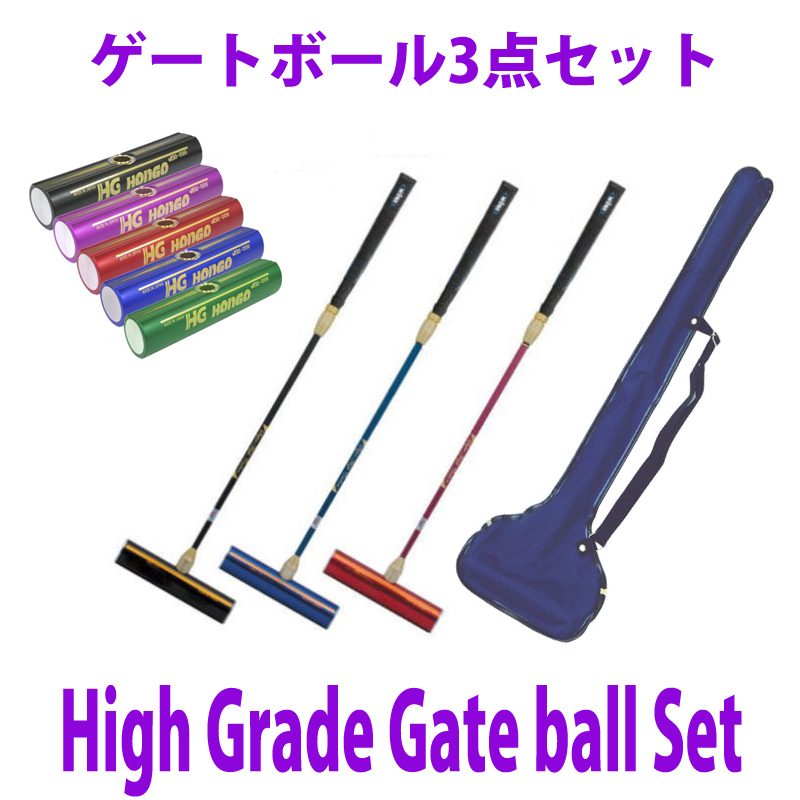 ゲートボールセット 伸縮スティック 低重心ヘッド 収納ケースの3点セット ケース付き HONGO Gate ball set