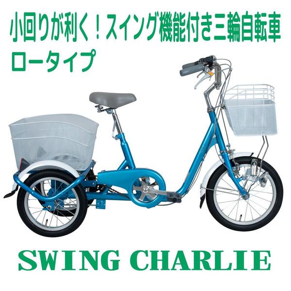 SWING CHARLIE 16インチ三輪自転車 ロータイプ MG-TRE16SW ミムゴ THA