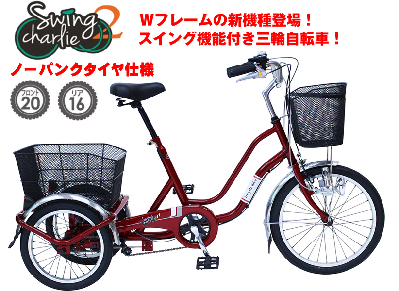 SWING CHARLIE 20インチ三輪自転車 ノーパンクタイヤ仕様 ワインレッド MG-TRW20NE ミムゴ 介護用品 THA