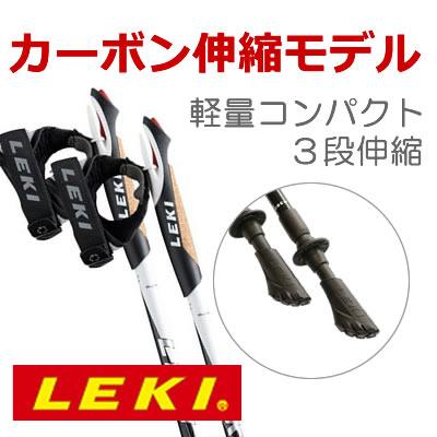 納得できる割引 LEKI トラベラーカーボン 2本ペア 3段伸縮タイプ レキ ノルディック ウォーキングポール, シオカワマチ 872e021c