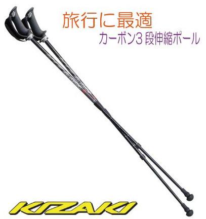 キザキ ウォーキングポール 3段伸縮 2本1セット 300C -L KIZAKI ノルディックポール