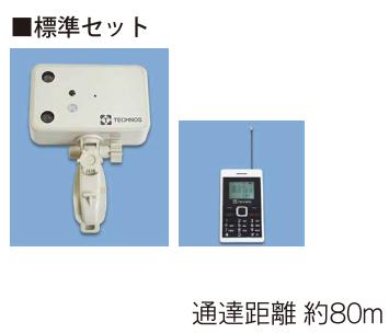 離床センサー ワイヤレス 超音波/赤外線コール・ポケット (送信機と携帯受信機のセット) テクノスジャパン 介護用品