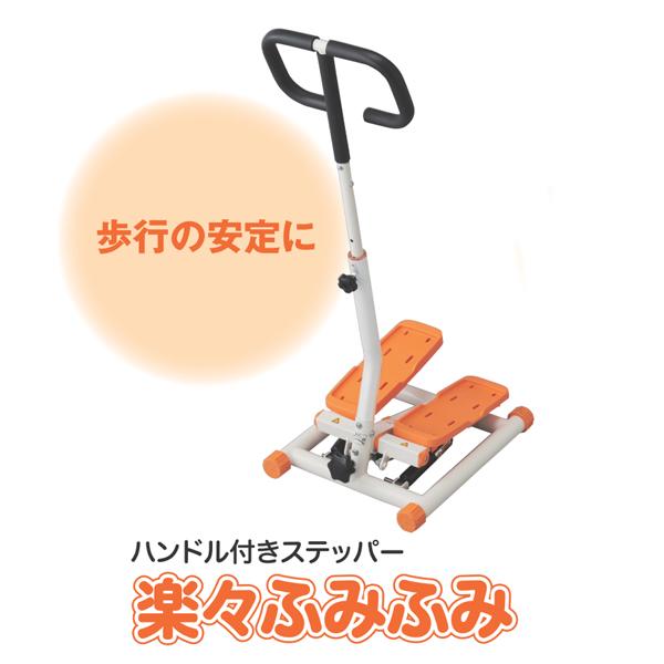 ハンドル付きステッパー 楽々ふみふみ 施設向けトレーニングマシン リハビリ