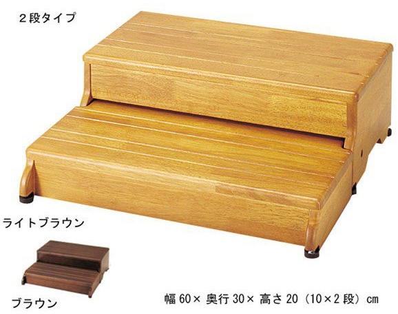 介護用品 木製玄関台 2段タイプ 60W-30-2段 535-586