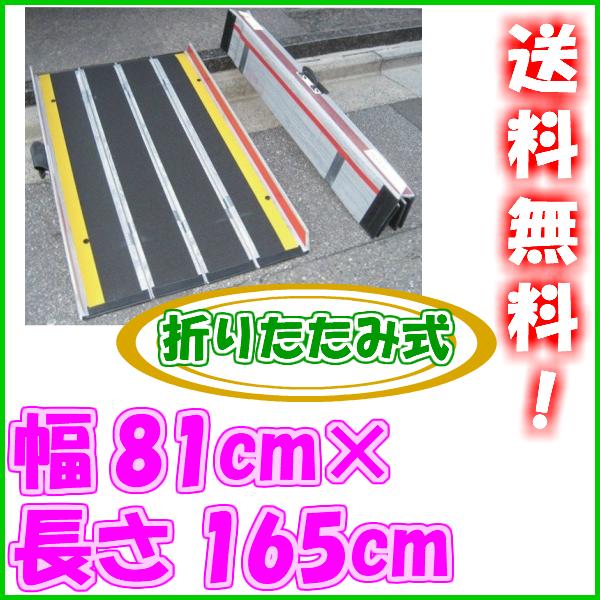 折りたたみ式軽量スロープ デクパック EBL 1.65m ケアメディックス 介護用品