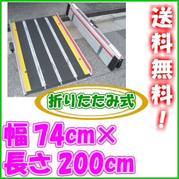 介護用品 折りたたみ式軽量スロープ デクパック EBL 2.0m タイプ ケアメディックス