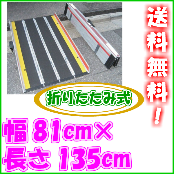 折りたたみ式軽量スロープ デクパック EBLタイプ 1.35m ケアメディックス 介護用品