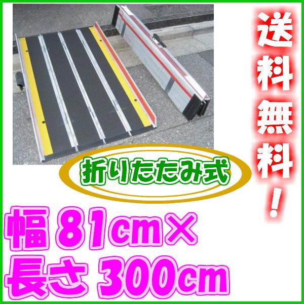 介護用品 折りたたみ式軽量スロープ デクパック EBL3.0mタイプケアメディックス