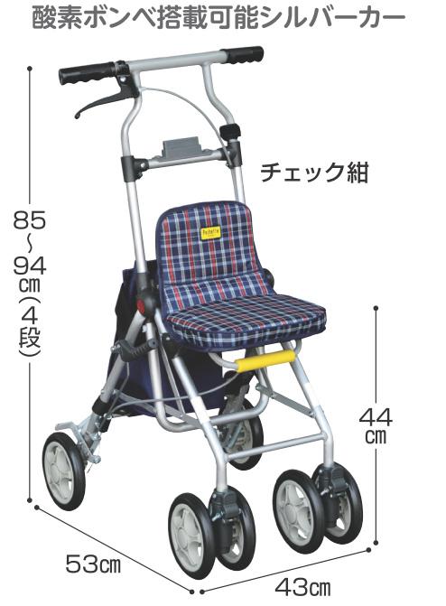 ポシェットボンベII No.672B シルバーカー 介護用品 (軽量 小型 収納 折り畳み 介護 高齢者)