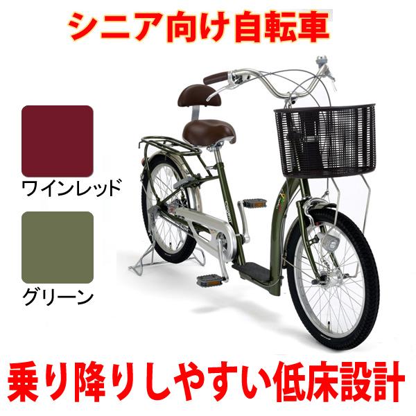 シニア向け自転車 シニア サイクル 20インチ cogelu (こげーる) 203AL 9011 グリーン/ワインレッド 高齢者用 低床 お年寄り向け