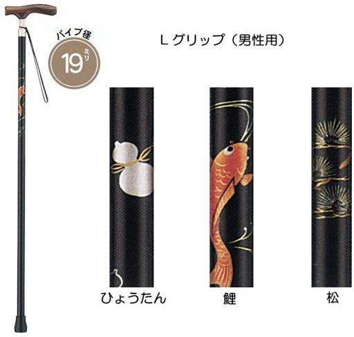 一本杖 高級漆塗り杖和匠 蒔絵 Lグリップ 男性用 アロン化成 介護用品