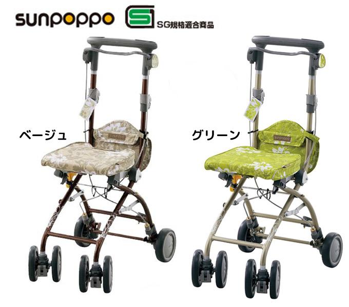 さんぽっぽ アロン化成 折りたたみ 介護歩行 シルバーカー 介護用品
