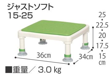アルミ製浴槽台ジャストソフト 介護用品 風呂椅子 風呂いす 浴槽台 アロン化成 安寿
