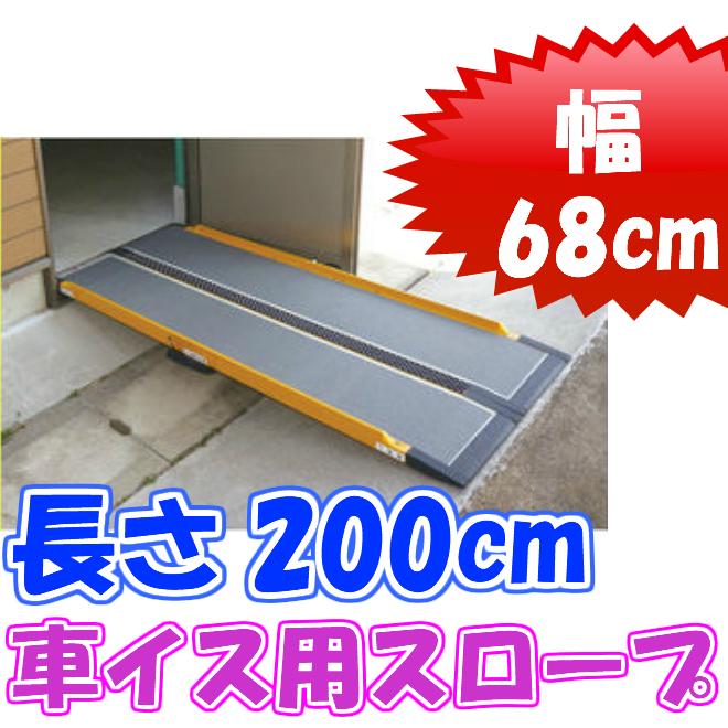 車いす用スロープ 段ない・ス68(ロクハチ)2000 長さ200cm 介護用品