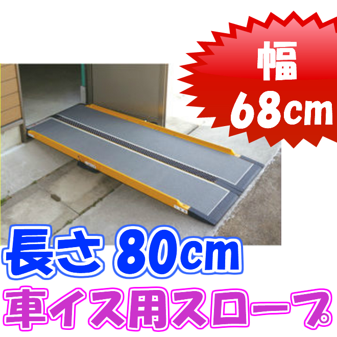 車いす用スロープ 段ない・ス68(ロクハチ)800 長さ80cm 介護用品