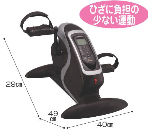 家庭用電動ペダル漕ぎ運動器 リハビリトレーニング