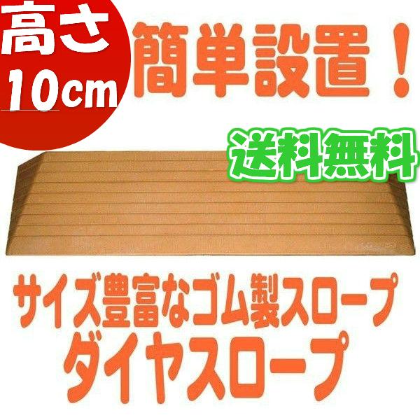 段差スロープ 介護用品 高さ10.0cm×幅76cm 段差解消ダイヤスロープ 室内外両用