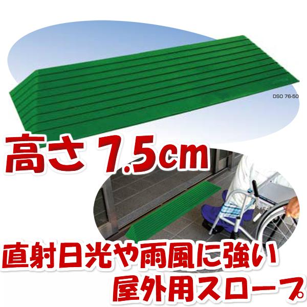 段差スロープ 高さ7.5cm×幅76cm 段差解消ダイヤスロープ 太陽光に強い屋外用スロープ 介護用品