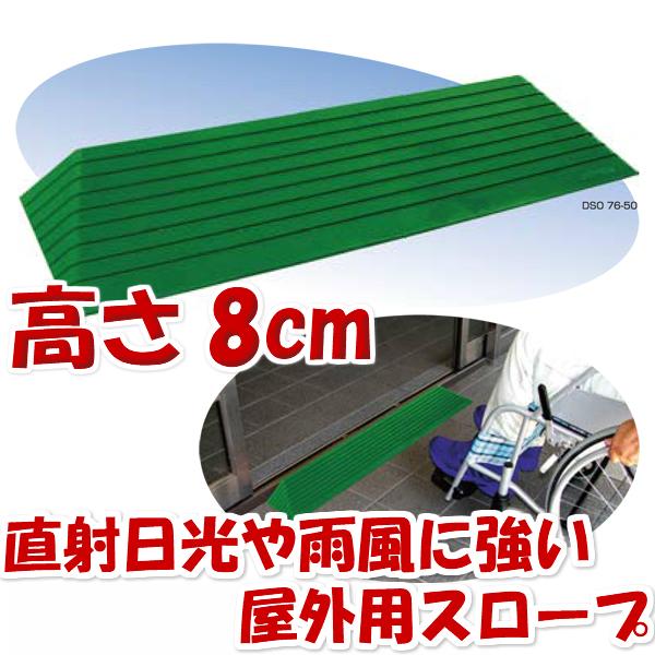 段差スロープ 高さ8.0cm×幅76cm 段差解消ダイヤスロープ 太陽光に強い屋外用スロープ 介護用品